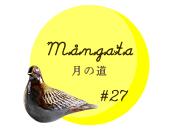 「Mangata / 月の道 #27」