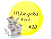 「Mangata / 月の道 #28」