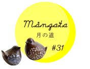 「Mangata / 月の道 #31」