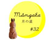 「Mangata / 月の道 #32」