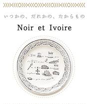 Feature,160 「Noir et Ivoire」
