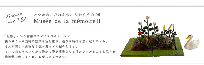 Feature,163 「Musee de la memoire �&� / 記憶の博物館 �&�」