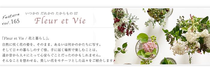 Feature,164 「いつかの 誰かの たからもの Vol,07 | Fleur et Vie」