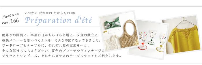 Feature,166 「いつかの だれかの たからもの Vol, 08 | 夏の支度」