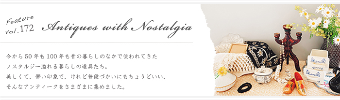 Feature,172 「Antiques with Nostalgia」