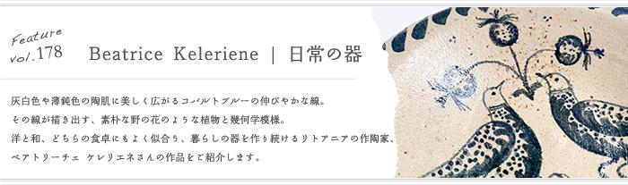 Feature,178 ベアトリーチェ・ケレリエネ | 日常の器