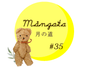 「Mangata / 月の道 #35」