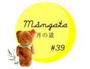 「Mangata / 月の道 #39」