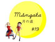 ��Mangata / ���ƻ #19��