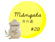��Mangata / ���ƻ #20��