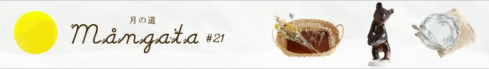 Mangata / ���ƻ #21