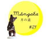 「Mangata / 月の道 #21」