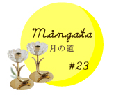 「Mangata / 月の道 #23」