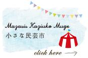 Feature,149「Mazas Kaziuko Muge / リトアニアの小さな民芸市」