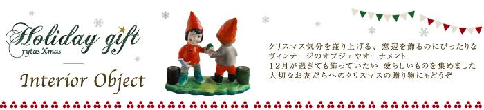 HOLIDAY GIFT クリスマスのオブジェ
