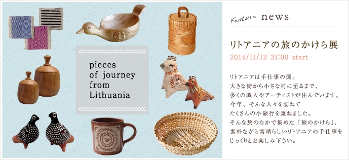 「pieces of journey from Lithuania / リトアニアの旅のかけら」展のご案内