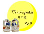 「Mangata / 月の道 #29」