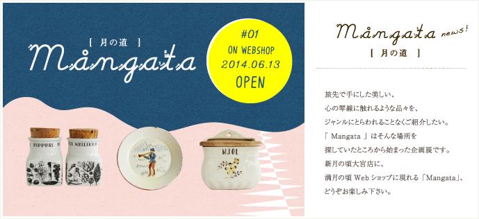 新しいWebショップ企画「Mangata」スタートのご案内