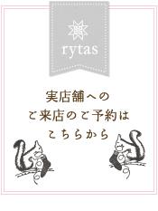 rytas大宮店 ご来店予約ページへ